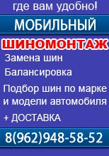 «Мобильный ШИНОМОНТАЖ» 8(962)948-58-52