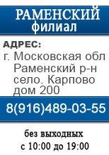Раменский филиал