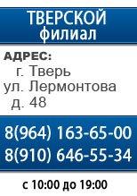 Тверской филиал